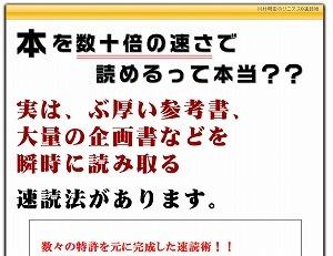 速読川村01.jpg